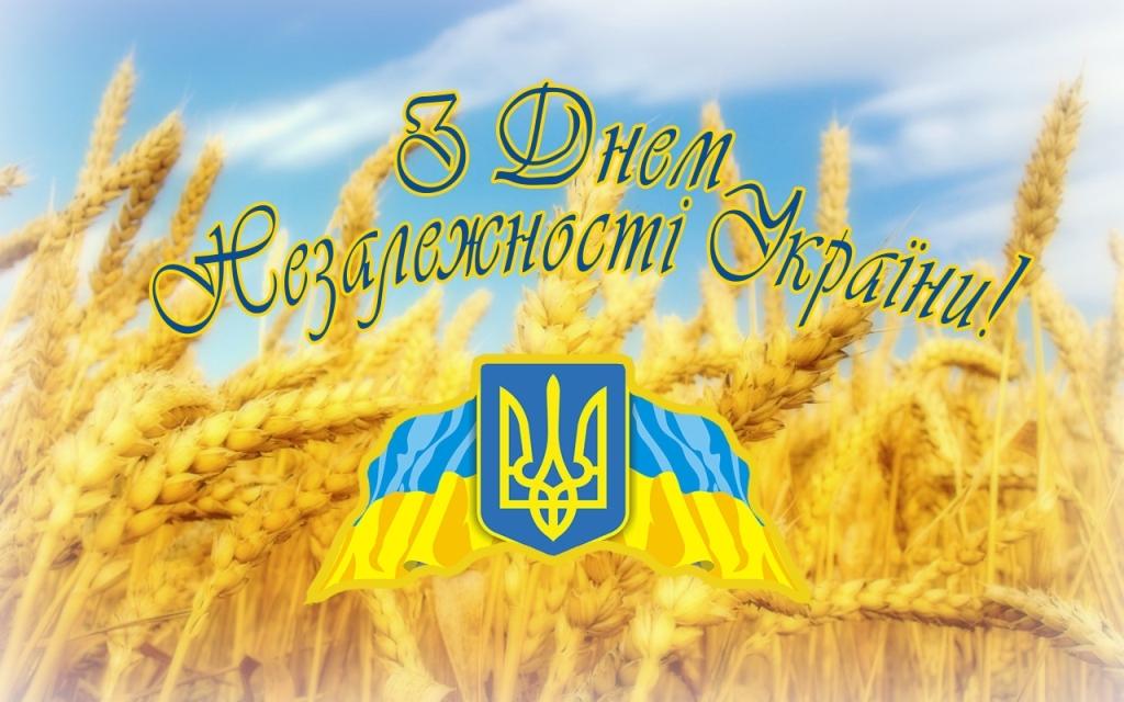 Картинка с днем независимости украины